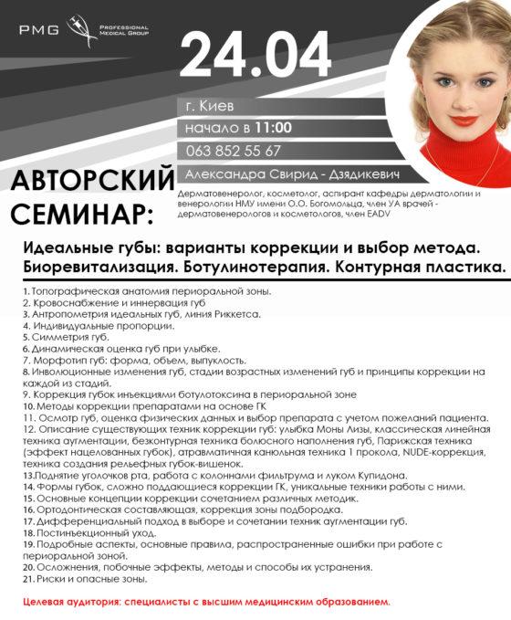 Свирид-Дзядикевич 24.04 Киев