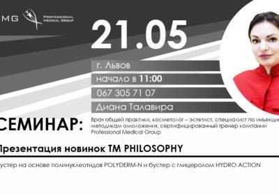 Талавира 21.05 Львов
