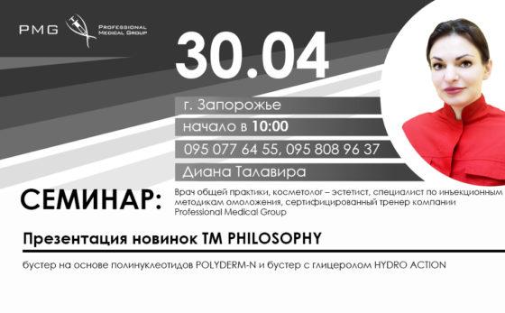 Талавира 30.04 Запорожье
