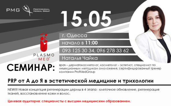 Чайка 15.05 Одесса