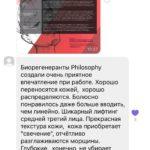 отзыв_биорегенеранты_11.03.2019