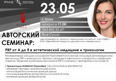 Сулик 23.05 Киев