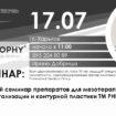 Добрица 17.07 Харьков