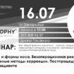 Талавира 16.07 Запорожье