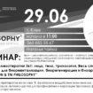 Чайка 29.06 Киев