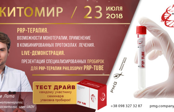 1200x628_face_PRP_Житомир