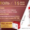 1200x628_face_PRP_Тернополь