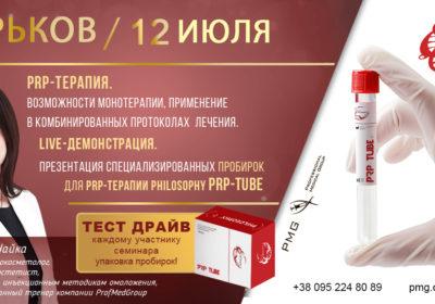 1200x628_face_PRP_харьков (2)