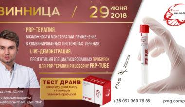 1200x628_face_PRP_Vinnitsa(2)