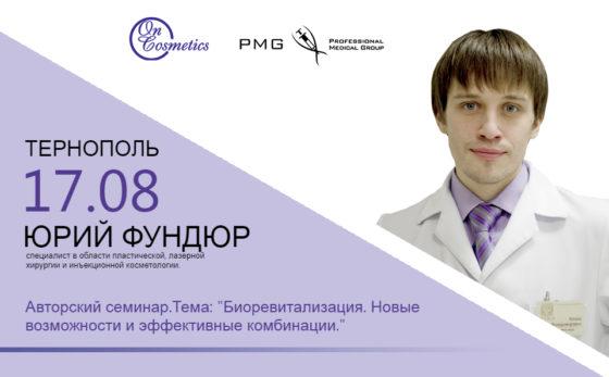 Фундюр_Тернополь