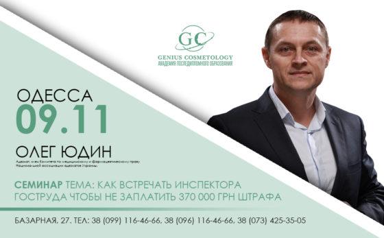 09.11 юдин одесса