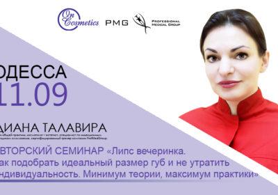 11_талавира_одесса
