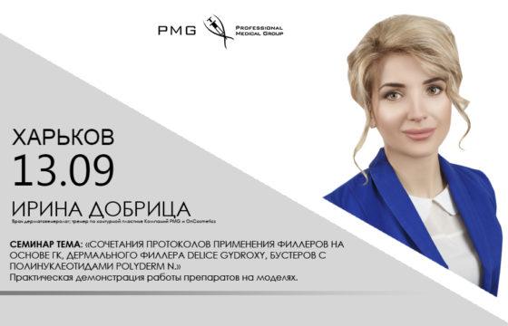 13.09_харьков_добрица