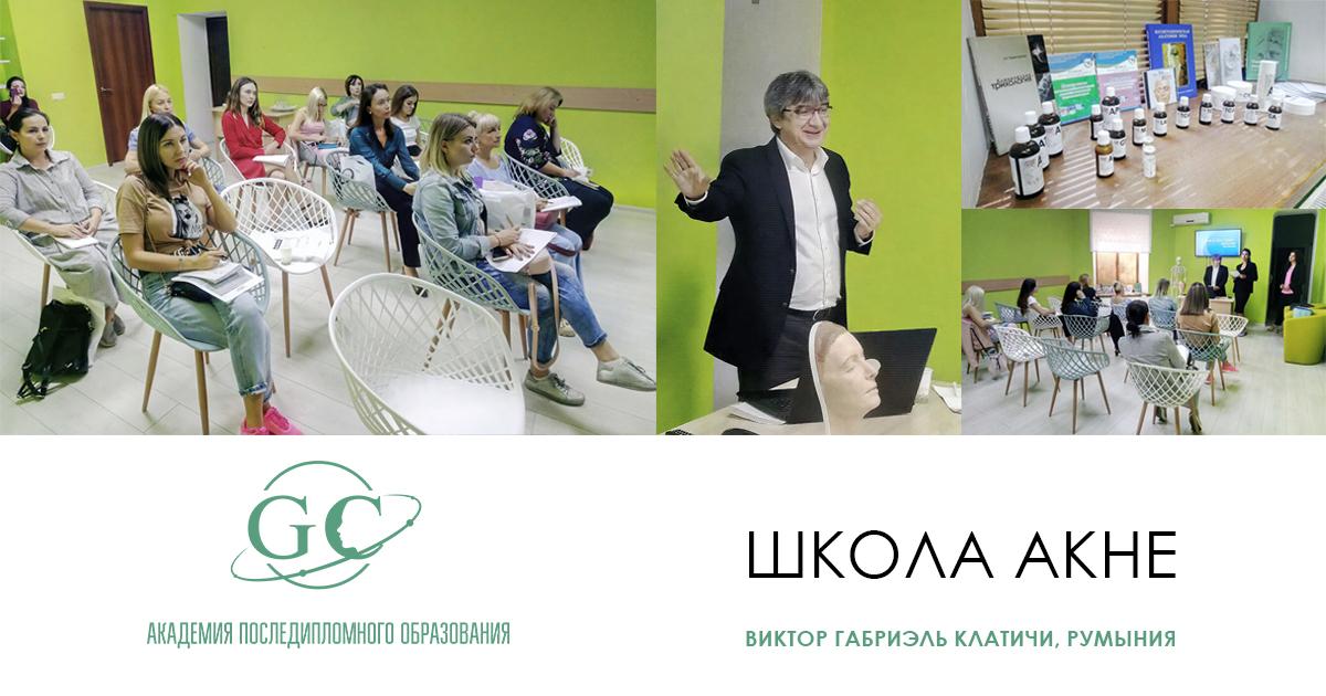фото отчет семинара клатичи 19,09_одесса