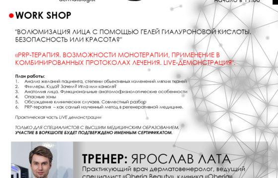 лата_одесса_18.03