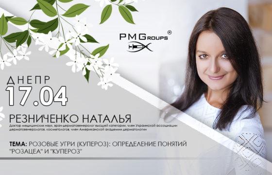 днепр 17,04 резниченко