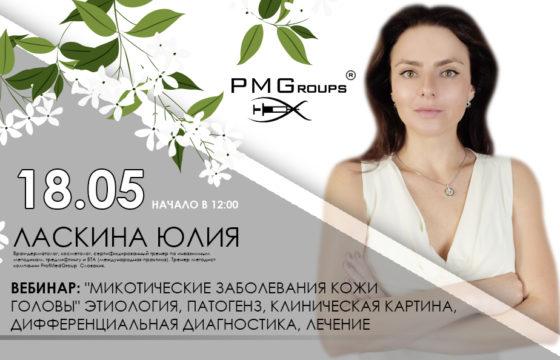 18,05 ласкина_пмг