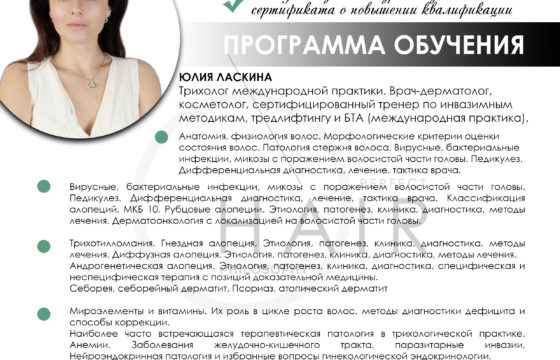 анонс ласкина программа обучения новый 27,07,2019_украина
