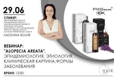 29,06 ласкина_пмг