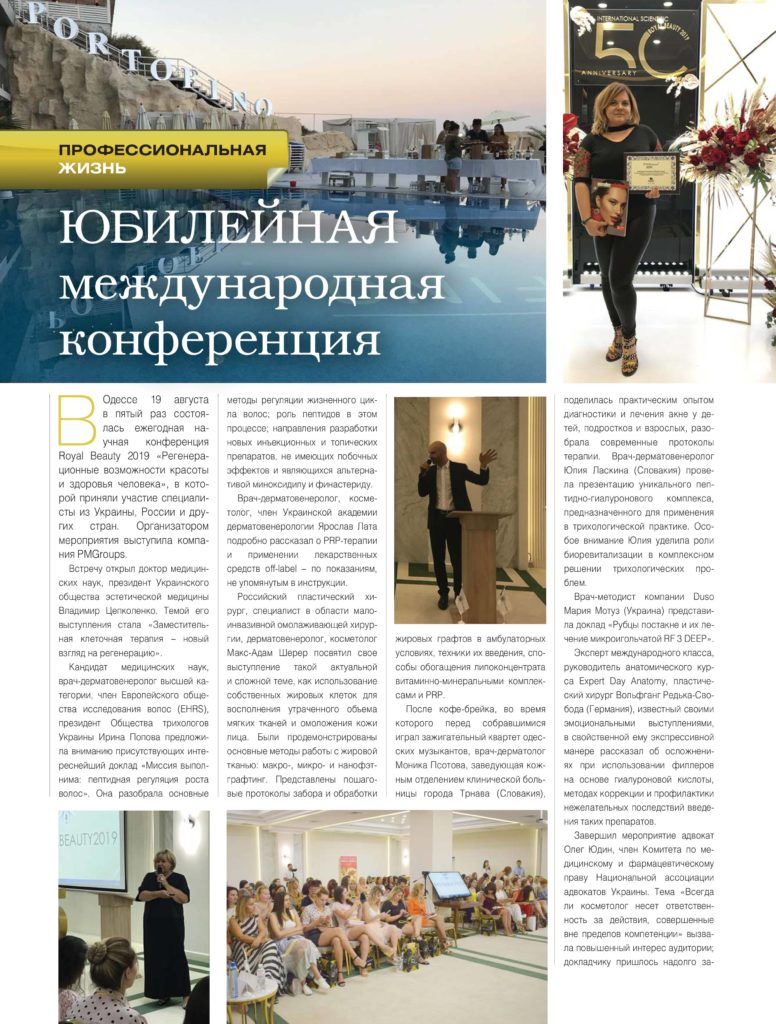 Proff_Odessa d k-1